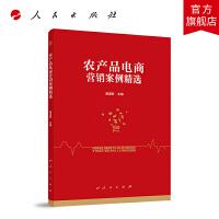 农产品电商营销案例精选 人民出版社