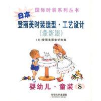 日本登丽美时装造型 工艺设计:婴幼儿 童装――国际时装系列丛书