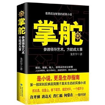 掌舵(pdf+txt+epub+azw3+mobi电子书在线阅读下载)