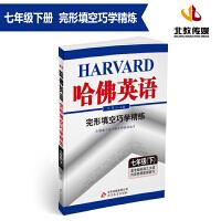 哈佛英语完形填空巧学精练七年级(下)
