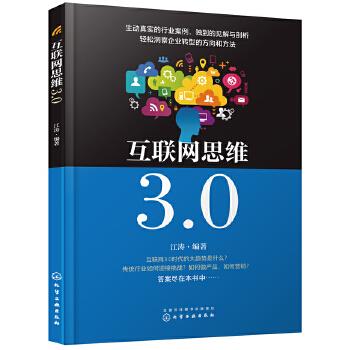 互联网思维3.0(pdf+txt+epub+azw3+mobi电子书在线阅读下载)