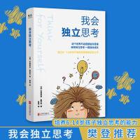 【樊登推荐】我会独立思考 教孩子如何学会批判性思维 中小学生青少年成长读物家庭亲子互动书籍 思维工具书家庭教育育儿书籍
