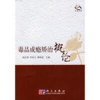 【二手书9成新】成瘾矫治概论,施红辉,李荣文,蔡燕强,科学出版社