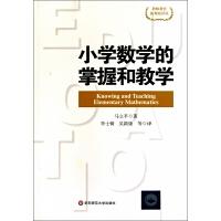 小学数学的掌握和教学/教师教育新观察译丛