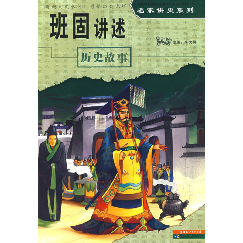 名家讲史系列·班固讲述历史故事