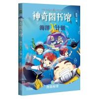 凯叔・神奇图书馆 海洋X计划:南极秘境(中国版神奇校车,专为儿童打造的科幻小说,让孩子读故事,学科学,探索海洋世界)