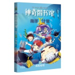�P叔・神奇�D���^ 海洋X���:南�O秘境(中��版神奇校�,���和�打造的科幻小�f,�孩子�x故事,�W科�W,探索海洋世界)