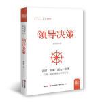 领导决策 9787519900144 杨国庆 研究出版社