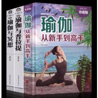 全3册瑜伽书籍教程大全普拉提冥想 瑜伽从新手到高手 图解瑜伽与普拉提瘦身美体健身图书 哈他 阿斯汤加 艾扬格瑜伽书籍的