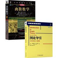 包邮 [套装书]图论导引(原书第2版)典藏版+离散数学(原书第5版)典藏版(2册|8066766