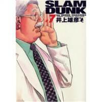 SLAM DUNK 完全版 7 (ジャンプ?コミックスデラックス)