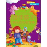 陪伴孩子无忧成长故事集:陪伴孩子快乐成长的故事