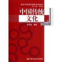 【二手旧书8成新】 中国传统文化 朱筱新著 中国人民大学出版社 9787300115894