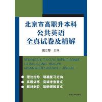 北京市高职升本科公共英语全真试卷及精解