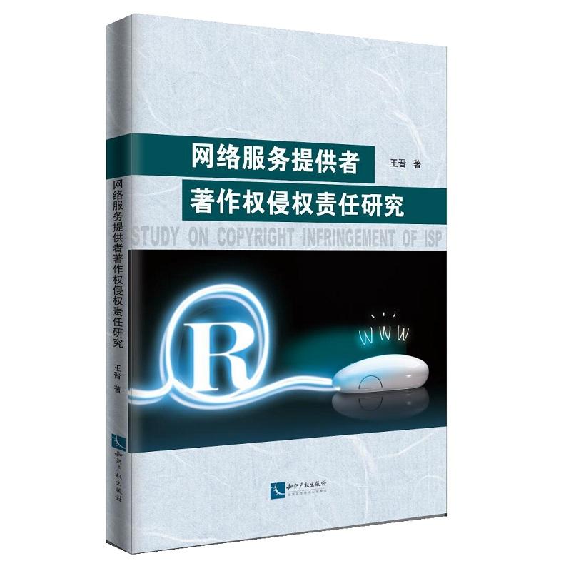 网络服务提供者著作权侵权责任研究