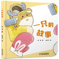 中少阳光图书馆 乐悠悠启蒙图画书系列――一只的故事0-4岁