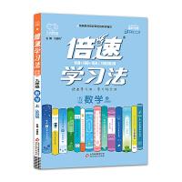 2020秋倍速学习法九年级数学―江苏科技版(上)万向思维