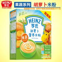 亨氏超值装胡萝卜婴儿营养配方米粉400g 1段宝宝辅食米糊米糕