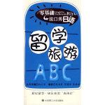 零基础脱口秀日语 留学旅游ABC(含光盘)