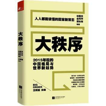 大秩序——2015年后的中国格局与世界新趋势(奋斗还有红利吗?读透新政治、悟透新常态、掌握新秩序。从大秩序中寻找机会,在大趋势中把握将来)