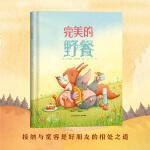 新版:完美的野餐(松鼠与鼹鼠之间接纳与宽容的故事,好朋友的相处之道)