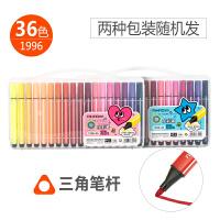 爱好 36色三角杆矫姿水彩笔(图案随机)可水洗画画笔 涂色笔 涂鸦笔 画材绘画用笔 1996-36 当当自营