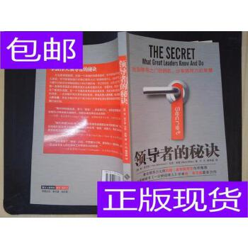 [二手旧书9成新]领导者的秘诀 /[美]肯·布兰佳(Ken Blanchard) 正版书籍,可开发票,放心下单