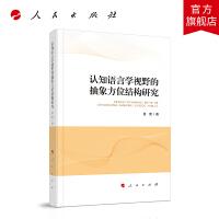 认知语言学视野的抽象方位结构研究 人民出版社
