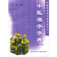 中医难字字典――中医学过关工具书系列之一(修订本)