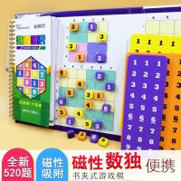 磁立方磁性数独棋 益智儿童数字玩具四六九宫格 小学生桌面游戏棋