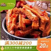 【领券满300减200】【三只松鼠_孜香牛肚120g】麻辣卤味牛肉类熟食