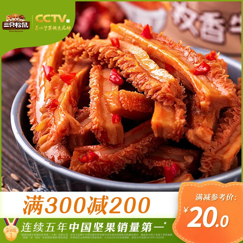 【三只松鼠_孜香牛肚120g】麻辣卤味牛肉类熟食理想早餐节,万份爆品开抢!