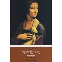 剑桥艺术史:绘画观赏 9787544705677 (英)伍德福德,钱乘旦 译林出版社