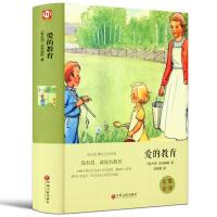 正版图书爱的教育无删减 亚米契斯原著三四五六年级课外书阅读 世界名著小说10-15岁读物小学生版青少年版全套初中生