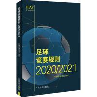足球竞赛规则 2020/2021 人民体育出版社