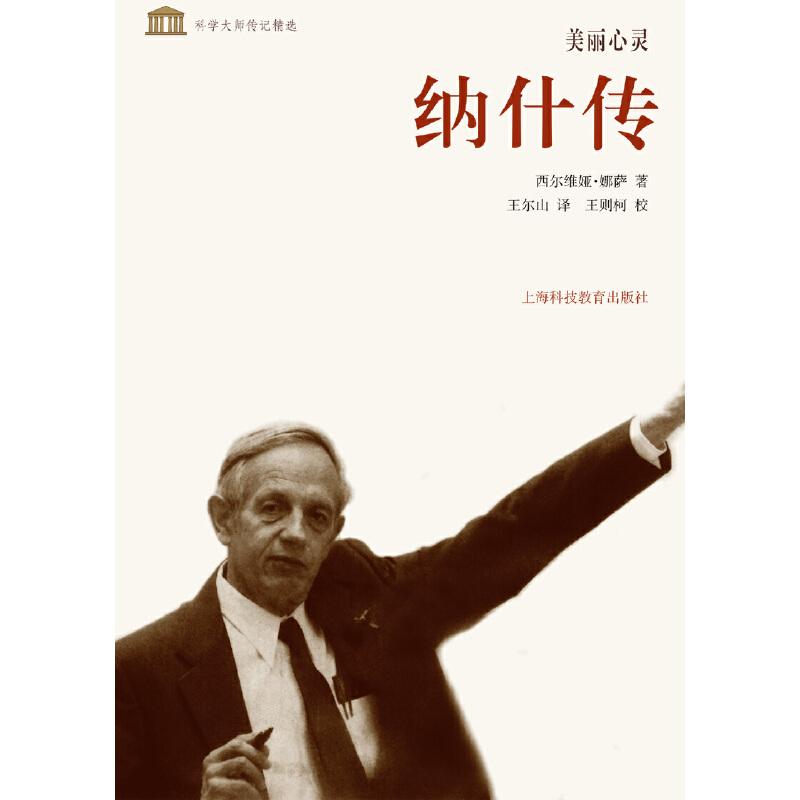 美丽心灵--纳什传(科学大师传记精选)诺贝尔经济学奖得主纳什的传记;本书被改编成同名获奖影片《美丽心灵》