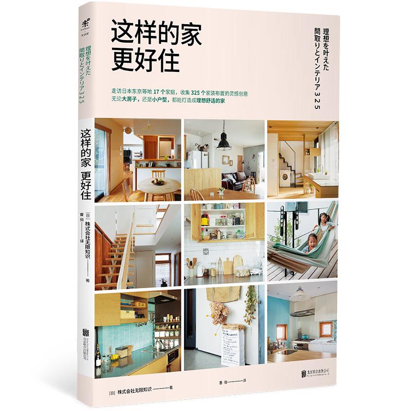这样的家更好住 17个家庭,325个家装布置的灵感创意,瞬间提升住商。无论大房子还是小户型,都能打造成理想舒适的家。