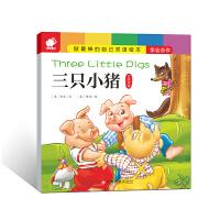 做最棒的自己・双语绘本 三只小猪