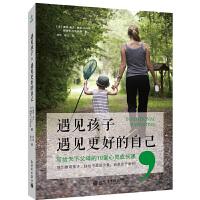 遇见孩子,遇见更好的自己 幼儿教育儿童育儿书籍 如何教育孩子的书 家庭教育书籍亲子互动 好妈妈胜过好老师 新华书店正版