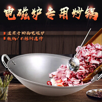 商用电磁炉专用炒锅微晶凹面通用加厚铁/不锈钢锅饭店专用厨具
