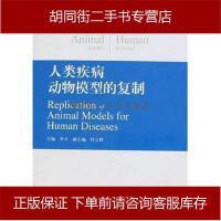 【二手旧书8成新】人类疾病动物模型的复制 9787117102667