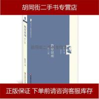 【二手旧书8成新】教育原理(第版) 陈桂生 华东师范大学出版社 9787561796597