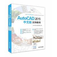【二手书9成新】AutoCAD 2015中文版实例教程 配光盘CAD/CAM/CAE技术联盟9787302431534