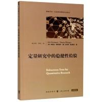 定量研究中的稳健性检验/格致方法社会科学研究方法译丛