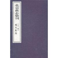 北京旧志汇刊(永乐)顺天府志