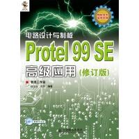 电路设计与制板:Protel 99 SE高级应用(修订版)(附光盘)(光盘内容另行下载,地址见书封底)(仅适用PC阅读