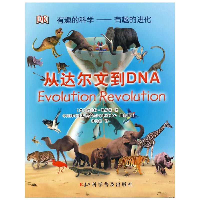 从达尔文到DNA:有趣的科学——有趣的进化