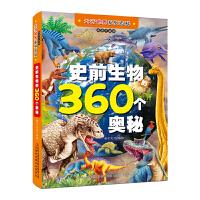 大�_眼界列百科 史前生物的360���W秘