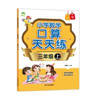 墨点字帖小学数学口算天天练人教版三年级上册小学生同步随堂练习作业本