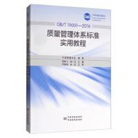 中国质量协会(GB/T 19001-2016):质量管理体系标准实用教程 中国质量协会,李晓飞,段一泓 9787506